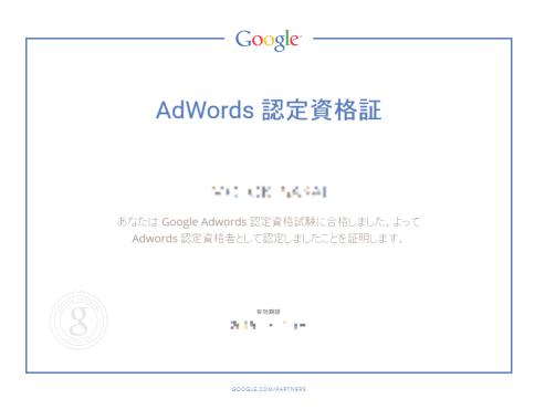 Google Adwords認定試験に合格しました