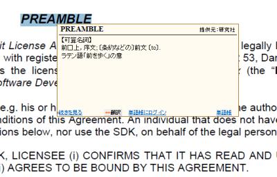 PDFの英語をさくっと翻訳してくれるプラグイン