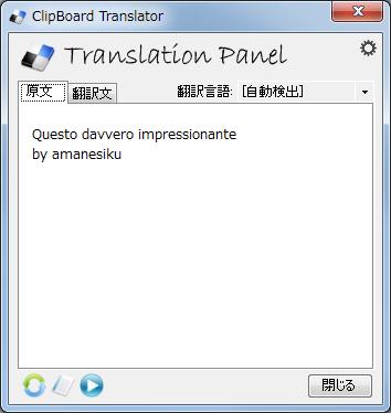 これ凄い!ビジネス文書やホームページを翻訳するフリーソフトが新登場!