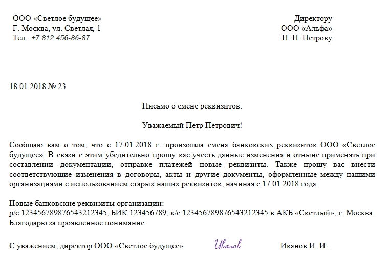 Образец информационное письмо о смене юр лица
