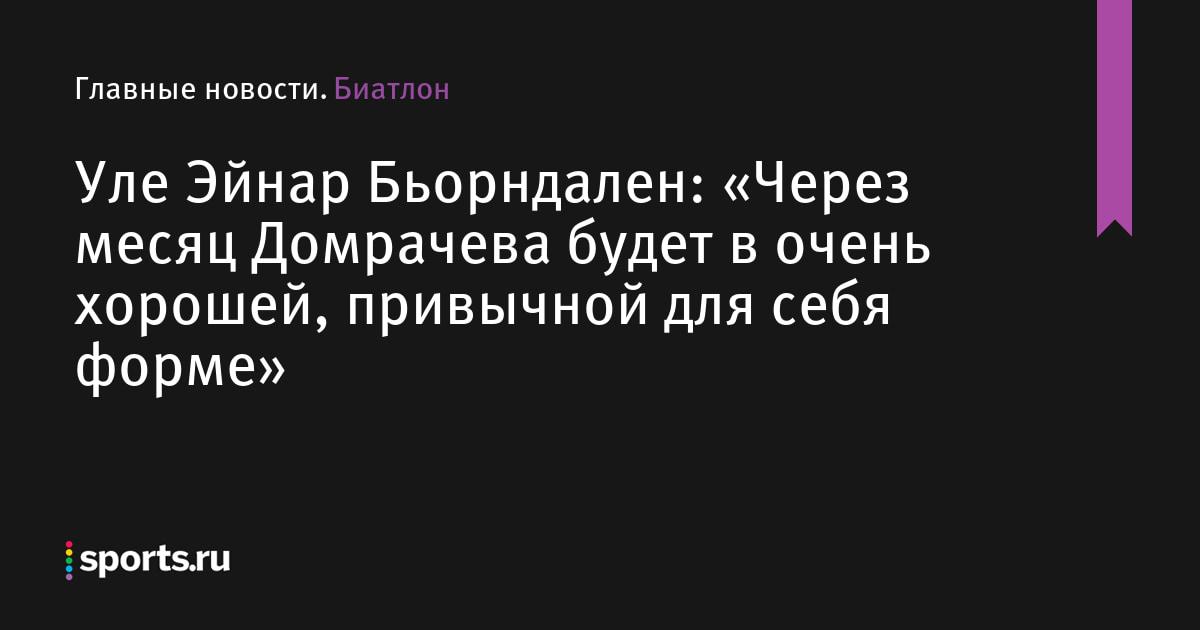 Домрачева и бьорндален новости 2017