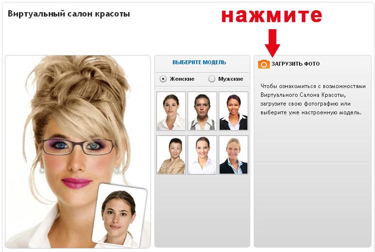 Поменять цвета волос онлайн бесплатно