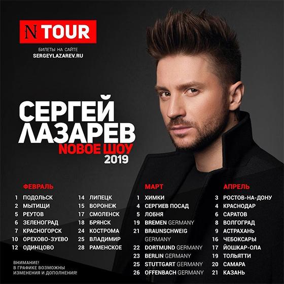 Сергей лазарев гастрольный график
