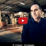 גאווה ישראלית – עסקים קטנים, פג-חום