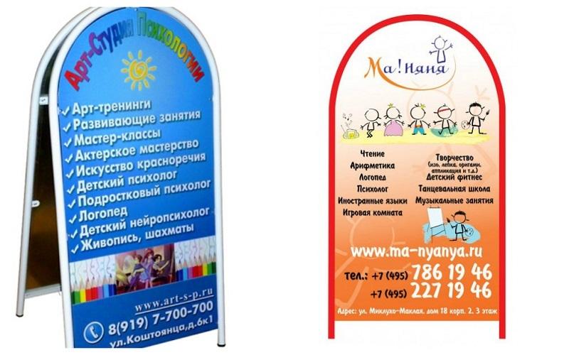 Флаер детского центра