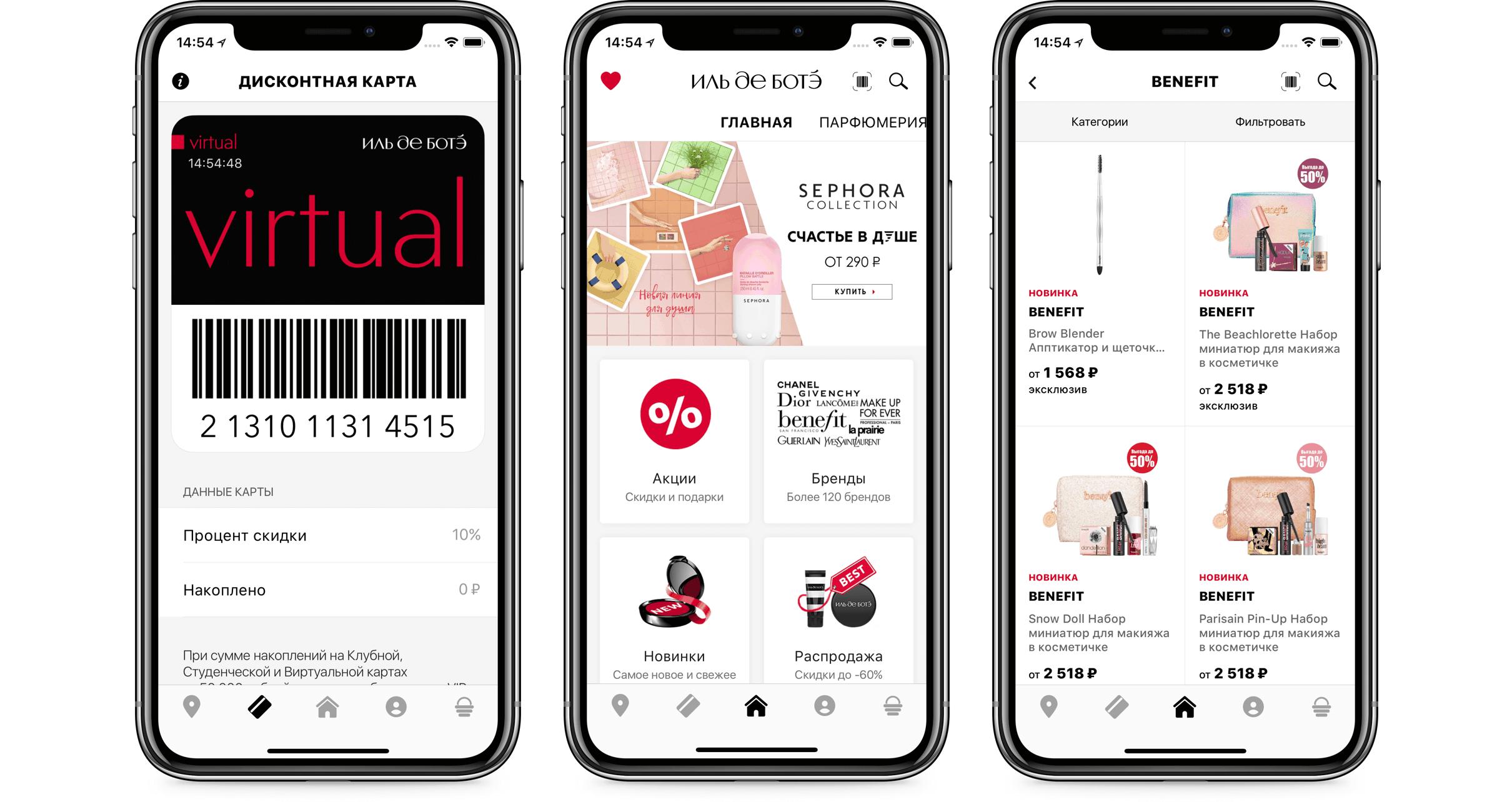 Интернет магазин мобильное приложение