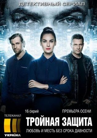 Тройная защита смотреть сериал