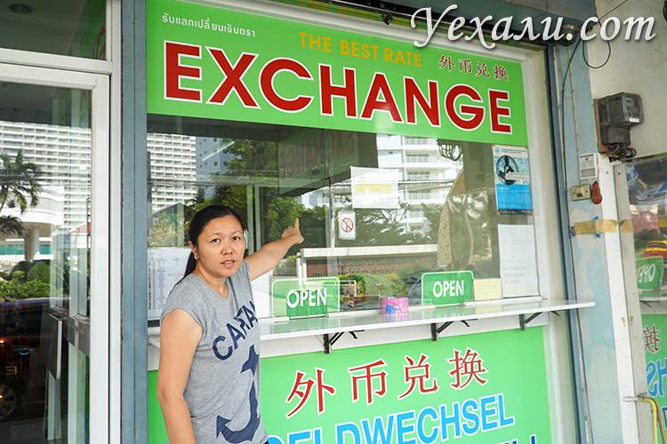 Где в Паттайе выгодно менять рубли на тайские баты