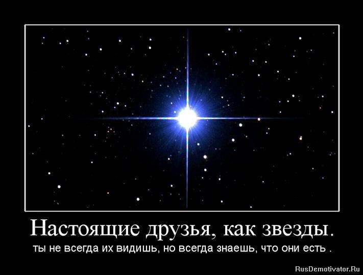 Друзья как звезды их не видишь