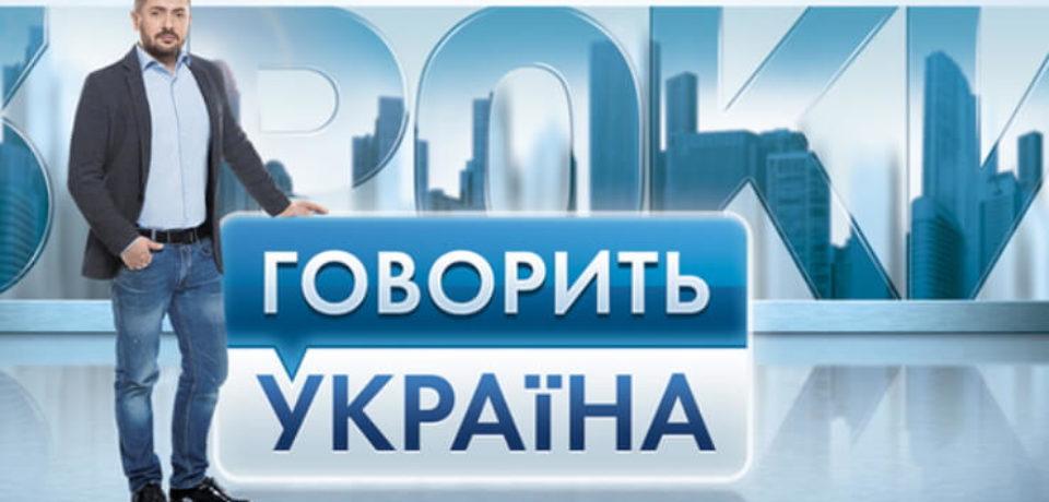 Говорить украина 2017