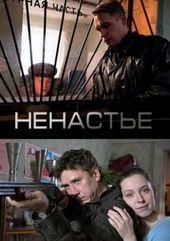 Хороший сериал драма русский фильм