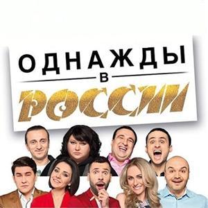 Все актеры однажды в россии на тнт
