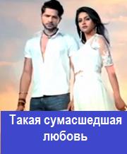 Индийские фильмы сумасшедшая любовь на русском языке