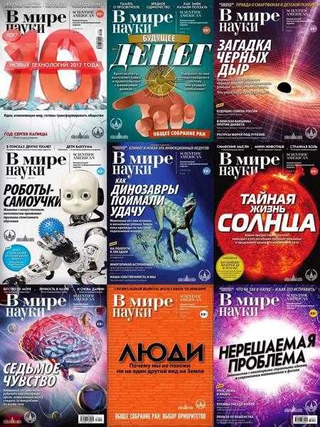 Читать научно популярные журналы