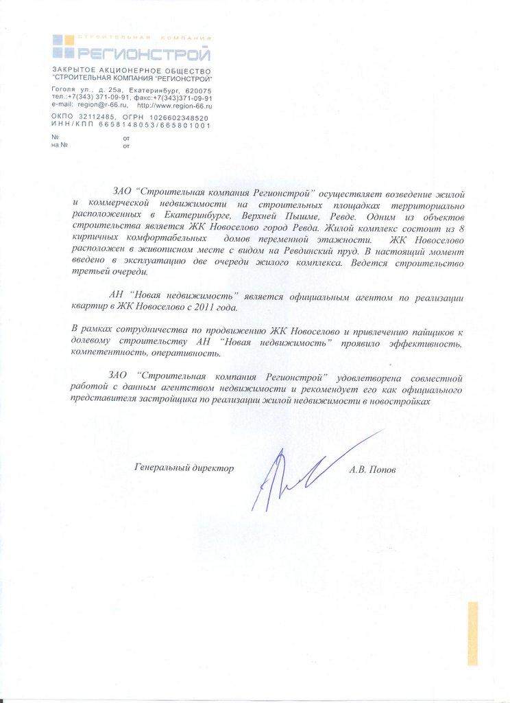 Предложение о сотрудничестве агентства недвижимости