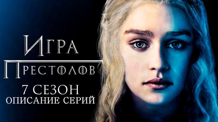 Сценарий игры престолов 7 сезон читать