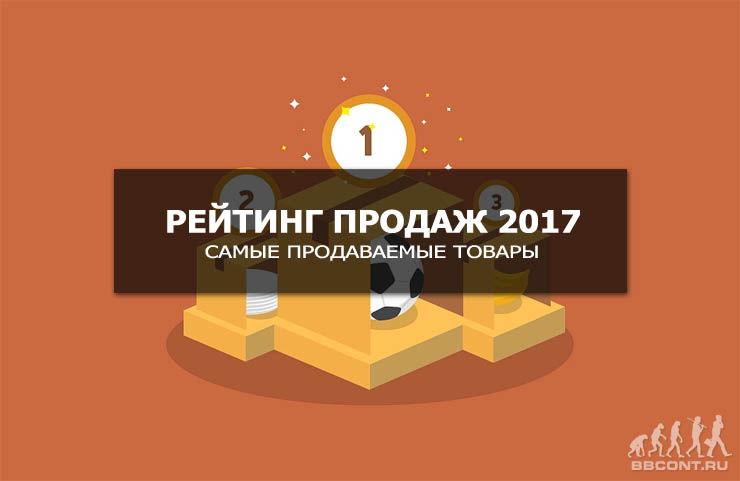 8587_samye_populyarnye_tovary_v_rossii.jpg (26.79 Kb)