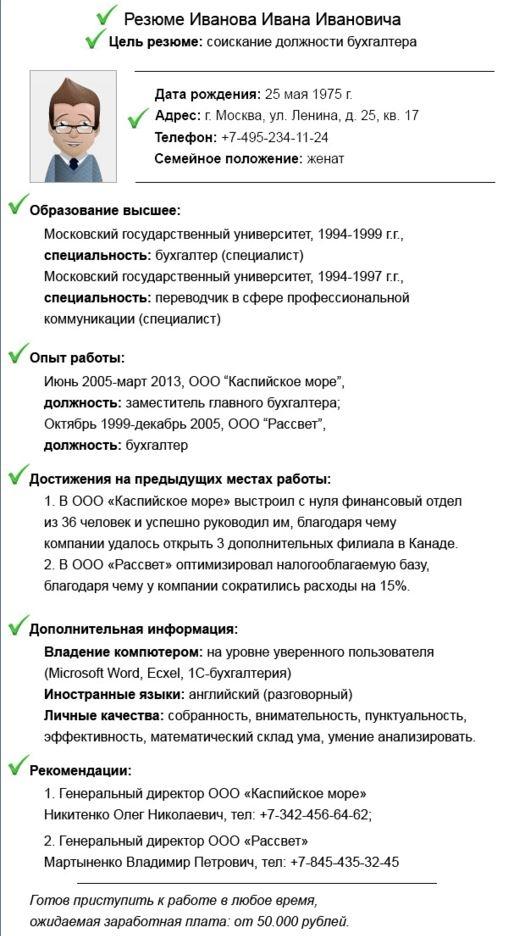 Резюме бухгалтера образец заполнения украина