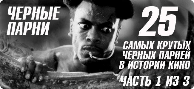 Чернокожие актеры голливуда мужчины фото и имена всех