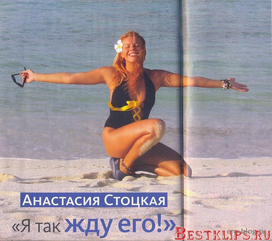 Анастасия стоцкая фото гола