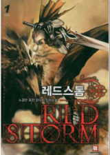 Continue reading Red Storm