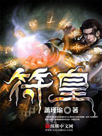 Read Novel 📑 Talisman Emperor new