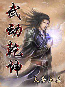 Read Novel 📑 Wu Dong Qian Kun new