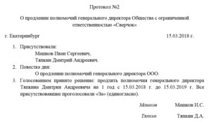 Протокол избрания генерального директора ооо