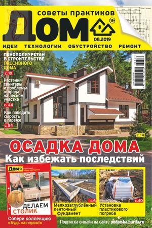 Читать популярные журналы онлайн