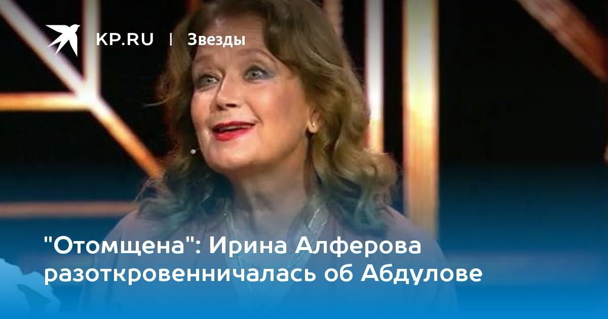 Ирина алферова о a абдулове