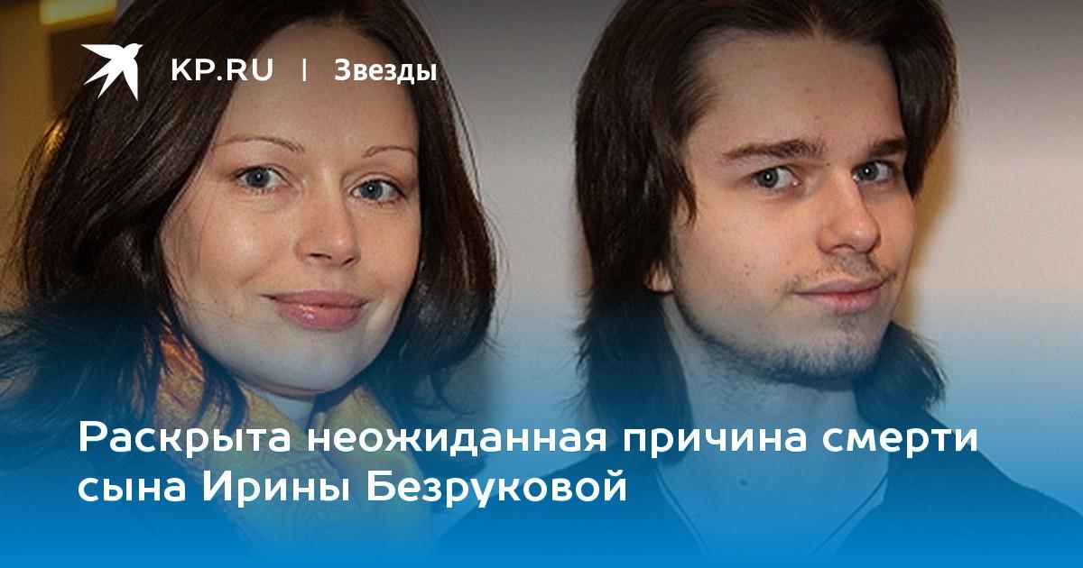 Ирина безрукова о смерти сына похороны