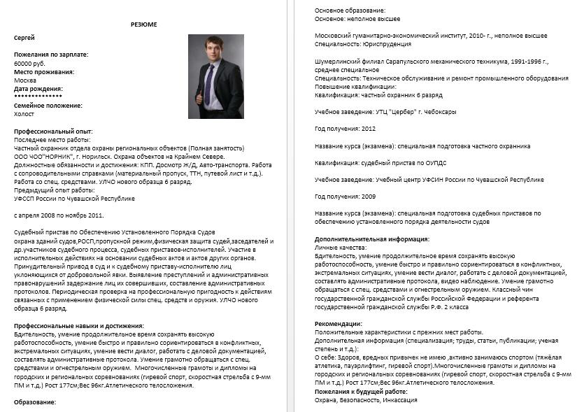 Образец резюме на должность охранника