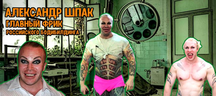 Александр шпак тренер