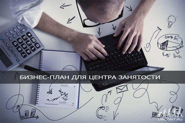Бизнес план центра занятости