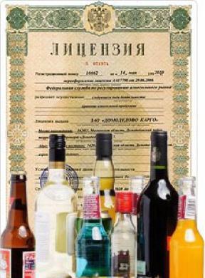 Документы на продление алкогольной лицензии