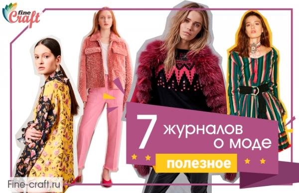 Журнал мод самый популярный