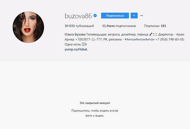 Ольга бузова страница в инстаграме