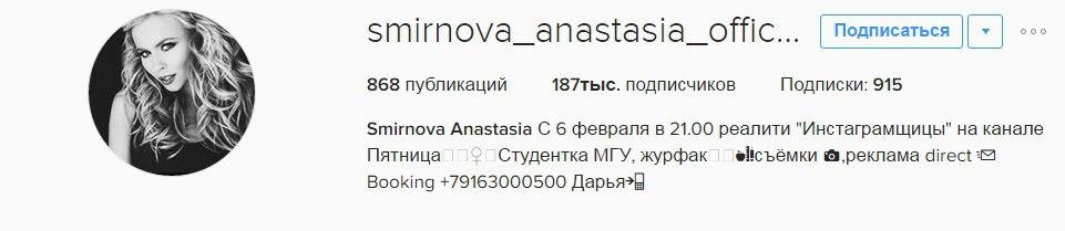 Анастасии смирновой голая