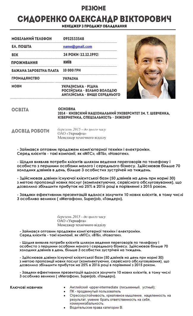 Зразок резюме українською мовою для помічника юриста