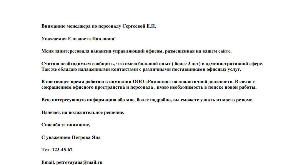 Правила написания сопроводительного письма к резюме