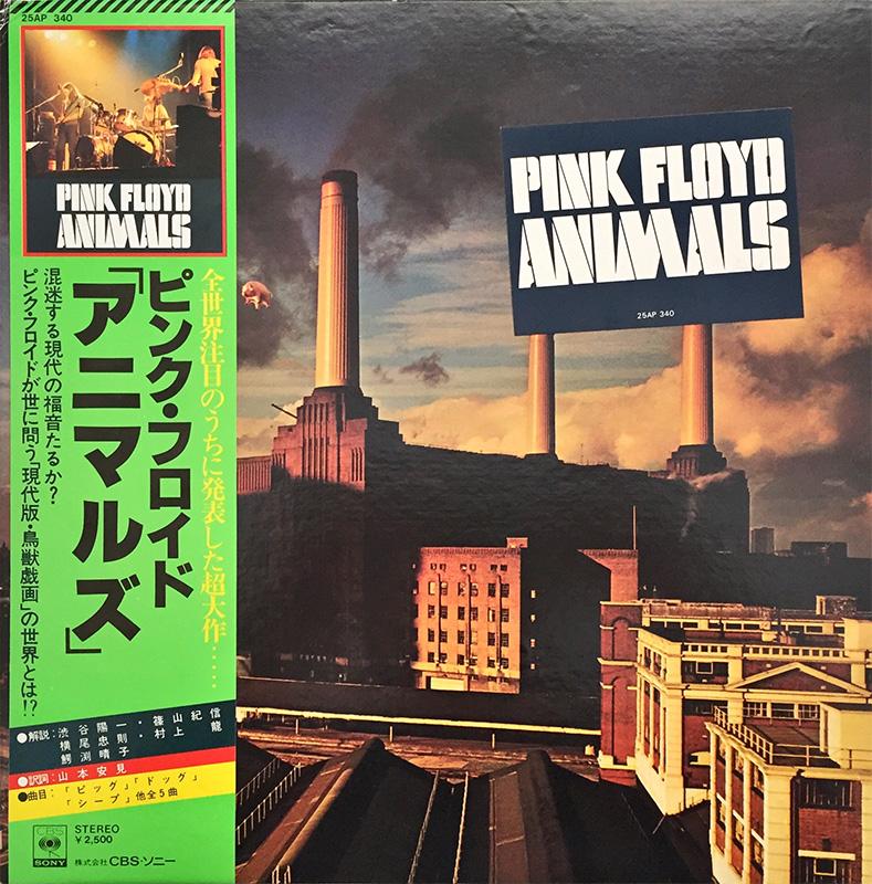 Pink floyd animals japan