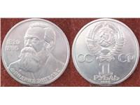 Монета фридриха энгельса