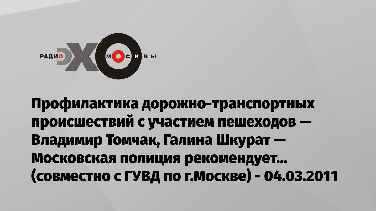 Владимир петрович томчак