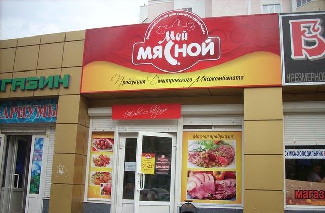 Наружная реклама магазина мяса