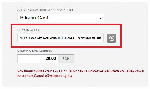 Вставляем адрес Bitcoin Cash с биржи в поле «Bitcoin address» в Adv Cash