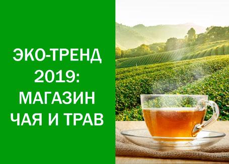 Спецпроект Openbusiness: Магазин чая и трав