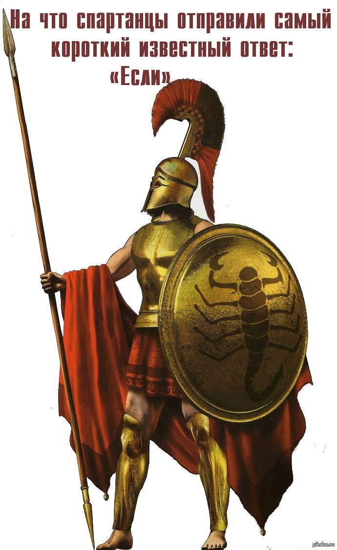 Александр македонский спарта
