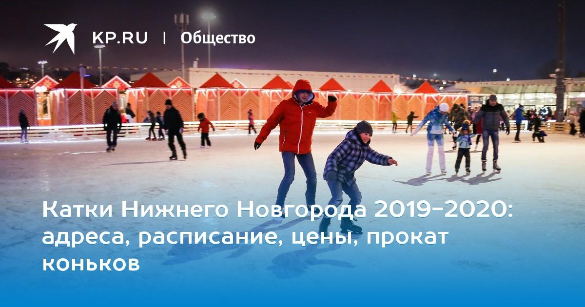 Где можно покататься на коньках в нижнем новгороде сегодня