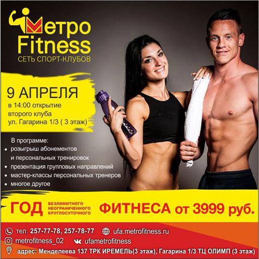 Открытие фитнеса