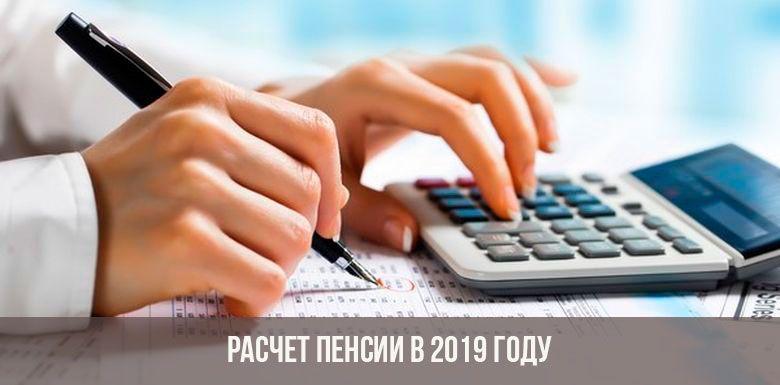 Калькулятор подсчета пенсии